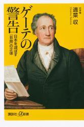 ゲーテの警告 日本を滅ぼす「B層」の正体