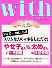 with e-Books (ウィズイーブックス) やせ子さんの生活習慣vs.太めさんの生活習慣