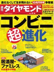 週刊ダイヤモンド (2014年9/6号)