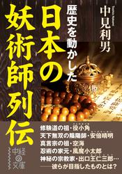 日本の妖術師列伝