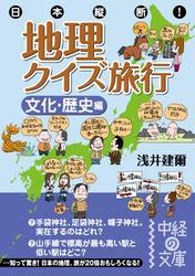 日本縦断! 地理クイズ旅行[文化・歴史編]