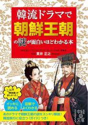 韓流ドラマで朝鮮王朝の謎が面白いほどわかる本