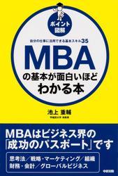 [ポイント図解]MBAの基本が面白いほどわかる本