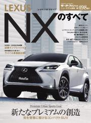 モーターファン別冊 ニューモデル速報 (第498弾 レクサスNXのすべて)