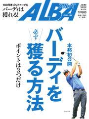 ALBA(アルバトロスビュー) (No.659)