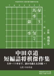 将棋世界 付録 (2014年10月号)
