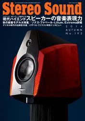 StereoSound(ステレオサウンド) (No.192(秋))