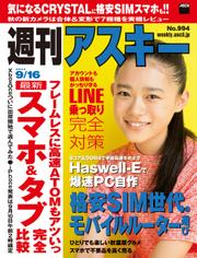 週刊アスキー 2014年 9/16号