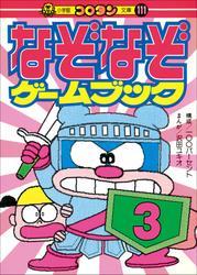 なぞなぞゲームブック 第3巻