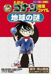 名探偵コナン推理ファイル 地球の謎 小学館学習まんがシリーズ