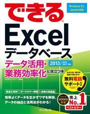 できるExcelデータベース データ活用・業務効率化に役立つ本 2013/2010/2007対応