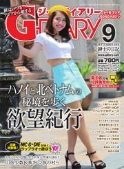 アジアGOGOマガジンG-ダイアリー(G-DIARY) (2014年9月号)