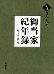 【訳注日本史料】御当家紀年録