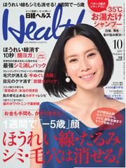 日経ヘルス (2014年10月号)