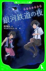 宮沢賢治童話集 銀河鉄道の夜