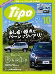 Tipo(ティーポ) (No.304)