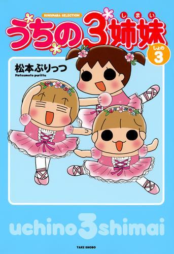うちの3姉妹 しょの3(松本ぷりっつ) : バンブーコミックス すく ...