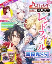 B's-LOG別冊 オトメイトマガジン vol.12