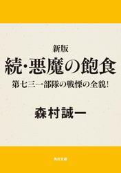 新版 続・悪魔の飽食 第七三一部隊の戦慄の全貌!