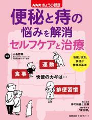 NHKきょうの健康 便秘と痔の悩みを解消 セルフケアと治療