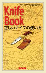 「BE-PAL(ビーパル)」アウトドアズマン養成BOOK (正しいナイフの使い方)