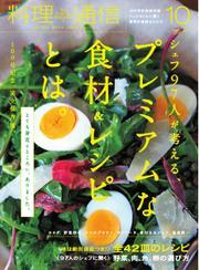 料理通信 (2014年10月号)