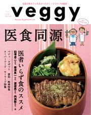Veggy(ベジィ) (Vol.36)