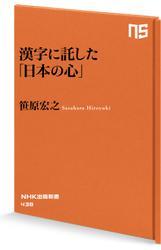 漢字に託した「日本の心」