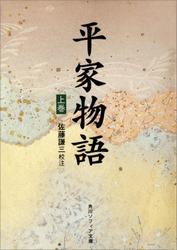 平家物語(上)