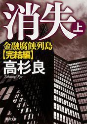 消失(上) 金融腐蝕列島・完結編