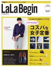 LaLaBegin(ララビギン) (Begin10月号臨増)