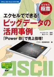 ビジネス極意シリーズ エクセルでできる! ビッグデータの活用事例 「Power BI」で売上倍増!