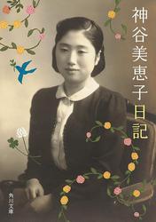神谷美恵子日記