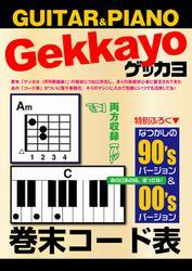ゲッカヨ 巻末コード表 for GUITAR & PIANO