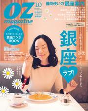 OZ magazine (オズマガジン) (2014年10月号)