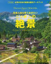 別冊Discover Japan TRAVEL 日本人なら見ておきたいニッポンの絶景 (2014/08/26)