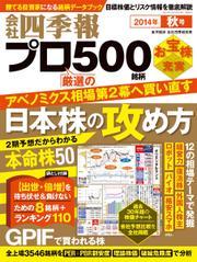 会社四季報 プロ500 (2014年10月号)