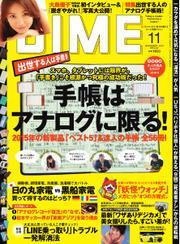 DIME(ダイム) (2014年11月号)