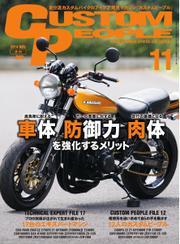 カスタムピープル (No.137)
