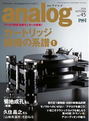 アナログ(analog) (vol.45)