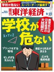 週刊東洋経済 (2014年9/20号)