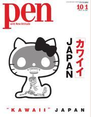 Pen(ペン) (2014年10月1日)