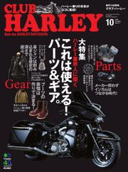 CLUB HARLEY(クラブハーレー) (Vol.171)