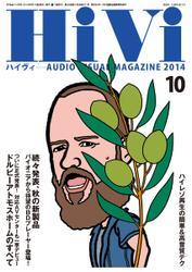 HiVi(ハイヴィ) (2014年10月号)