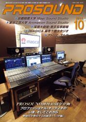 PROSOUND(プロサウンド) (2014年10月号)