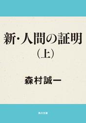 新・人間の証明(上)