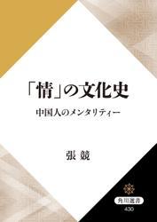「情」の文化史 中国人のメンタリティー