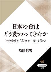 日本の食はどう変わってきたか 神の食事から魚肉ソーセージまで