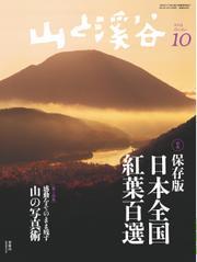 山と溪谷 (通巻954号)