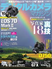 デジタルカメラマガジン (2014年10月号)